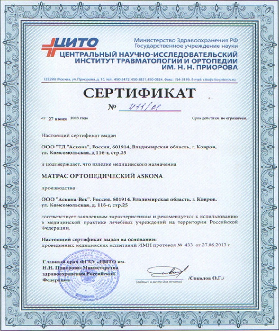 Сертификат ортопедические матрасы Аскона