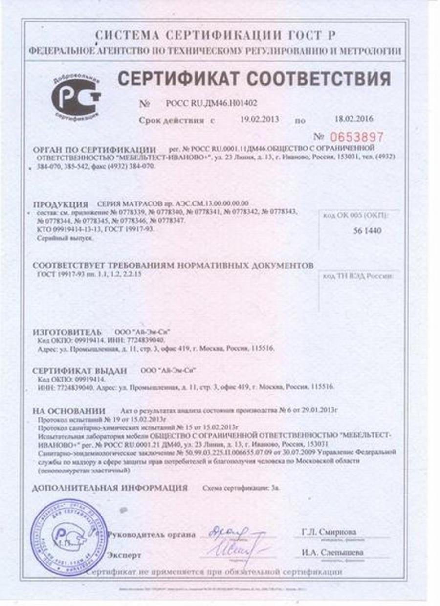 Сертификат матрасы Райтон