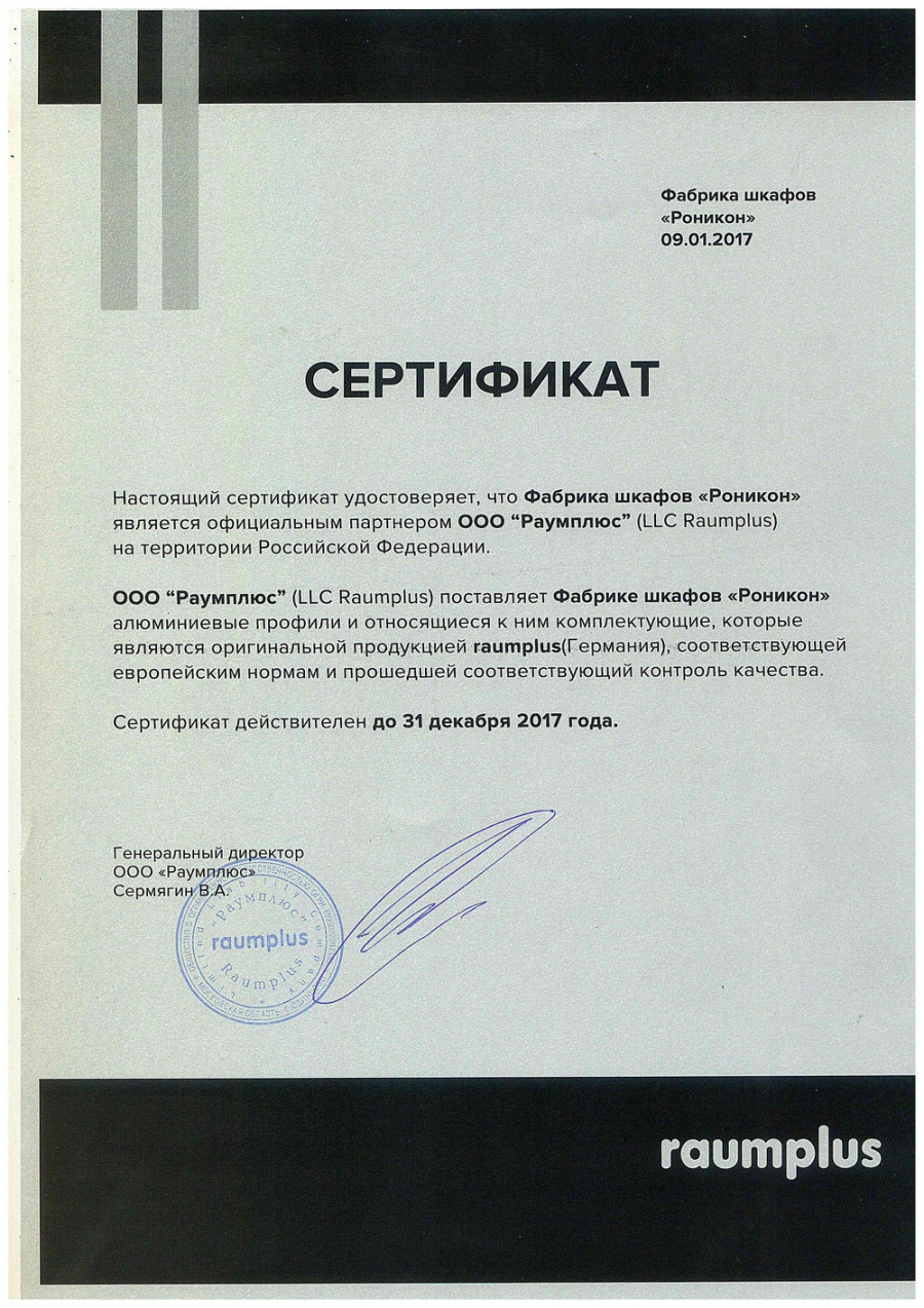Сертификат Raumplus